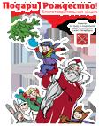 Подари Рождество