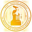 """Приз """"Золотой Пеликан"""""""