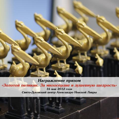 """Ежегодная церемония награждения призом """"Золотой Пеликан. За милосердие и душевную щедрость"""" 16 мая 2012 года"""