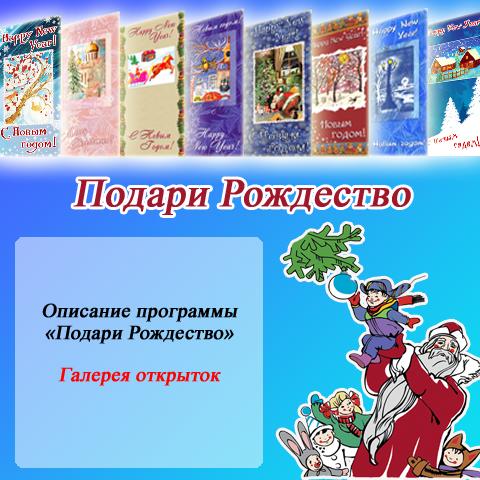 """""""Подари Рождество"""" галерея открыток"""