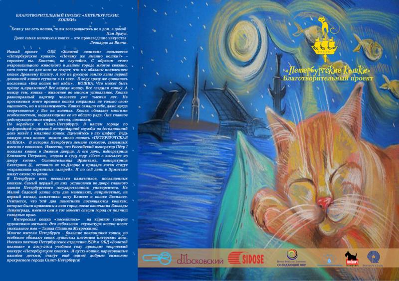 буклет о кошках