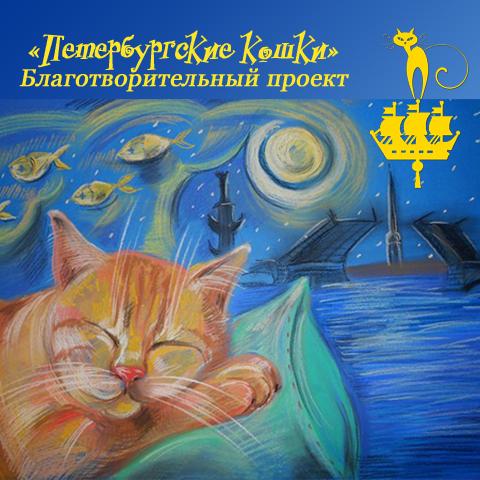"""Благотворительный проект """"Петербургские кошки"""""""