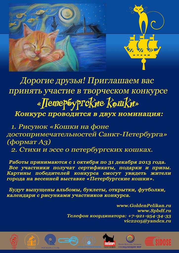 плакат кошки