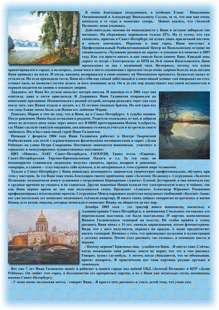 Страница 13 Галаничев 2 страница