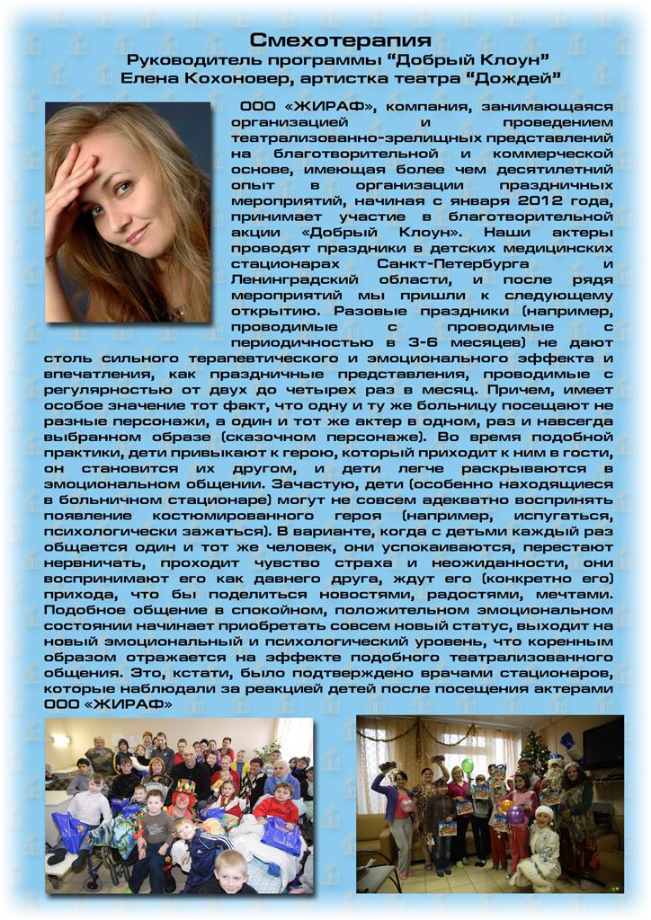 страница 11 кохоновер