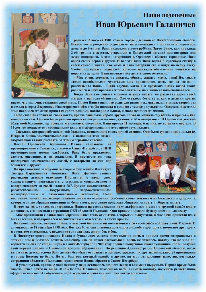 страница 12 Галаничев 1 страница