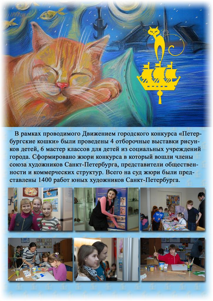 страница 4 петербуржские кошки