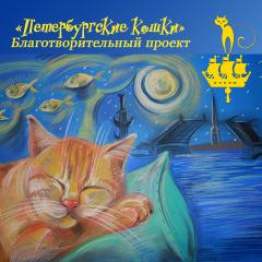 """Подведение итогов """"Петербургские кошки"""""""