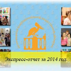 Годовой экспресс отчет за 2014 год.