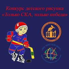 Конкурс детского рисунка «ТОЛЬКО СКА, ТОЛЬКО ПОБЕДА!»