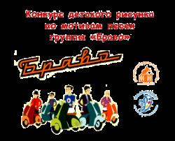 """Конкурс детского рисунка по мотивам песен группы """"Браво"""""""