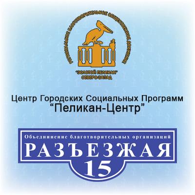 Пеликан-Центр