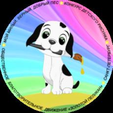 Творческий конкурс «Мой милый, верный, добрый пес»